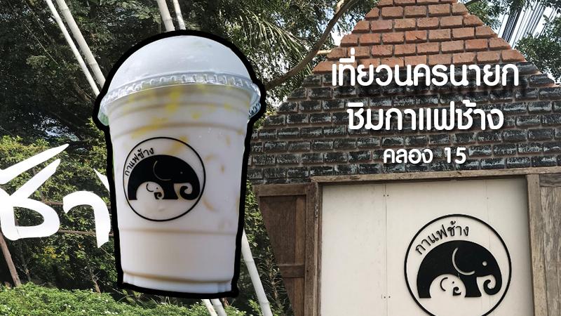 รีวิว,reviews,thailand,ประเทศไทย,กาแฟช้าง,กาแฟสดกาแฟช้าง,กาแฟช้าง คลอง 15